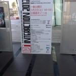 日本科学未来館入り口にあったシンポジウムの立て看板