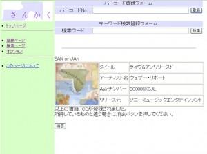 sankaku_screen2
