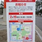 京都マラソンの看板
